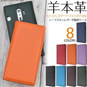 らくらくスマートフォン4 F-04J  F-03K 専用ケース 手帳型 シープスキン(羊本革)らくらくホン スマホケース|n-style