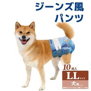 かっこよくておしゃれな、愛犬・愛猫用のジーンズパンツ風のおむつ! 散歩やお出かけが楽しくなる!おしゃ...