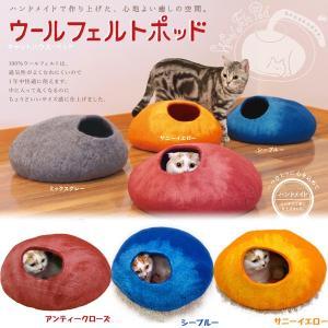 ウールフェルトポッド キャットハウス/ドームベッド 猫用ベッド キャティーマン|n-style