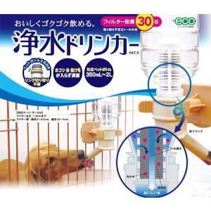 ペット用給水器 浄水ドリンカー 活性炭フィルター付き 犬用 ペットボトル型 サークル・ケージ取付用 ドギーマン|n-style