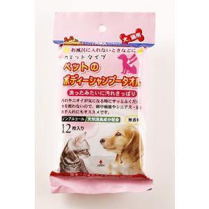 ペットのボディーシャンプータオル 12枚入 犬・猫用体拭きタオル【ドギーマン】 n-style