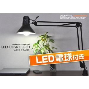 デスクライト LED クランプ式 卓上ライト アームライト LED電球付 電球色or白色|n-style