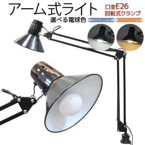 送料無料 デスクライト LED クランプ式 明るい 電気スタンド アームライト LED電球付 電球色or白色 n-style