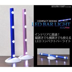 LEDインテリア コンパクトバーライト (ブルー/ピンク) スタンド付  小型 電池式 n-style