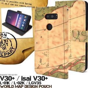 V30+ L-01K  JOJO L-02K  isai V30+ LGV35 兼用ケース 手帳型 レトロ世界地図柄 PVCレザー スマホケース|n-style