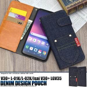 V30+ L-01K  JOJO L-02K  isai V30+ LGV35 兼用ケース 手帳型 ジーンズ調デニムデザイン スマホケース|n-style