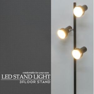 LED フロアスタンドライト LED電球3灯付 白色/電球色 フロアライト 室内照明|n-style