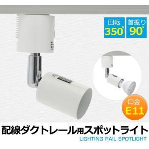 配線ダクトレール用 スポットライト E11 (電球なし) ライティングレール用 照明器具|n-style