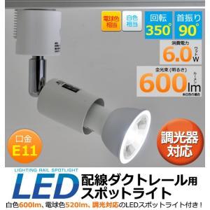 配線ダクトレール用 スポットライト E11 (LED電球付 600lm高演色 調光対応) ライティングレール用 照明器具|n-style