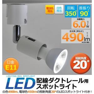 配線ダクトレール用 スポットライト E11 (LED電球付 490lm20°) ライティングレール用 照明器具|n-style