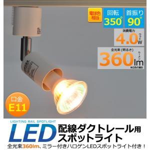 配線ダクトレール用 スポットライト E11 (LED電球付 360lmミラー付ハロゲン) ライティングレール用 照明器具|n-style