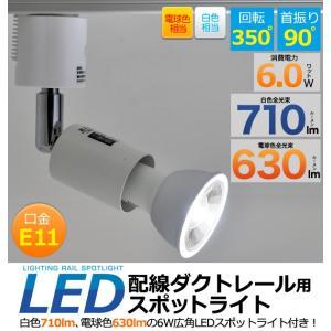 配線ダクトレール用 スポットライト E11 (LED電球付 680lm広角) ライティングレール用 照明器具|n-style