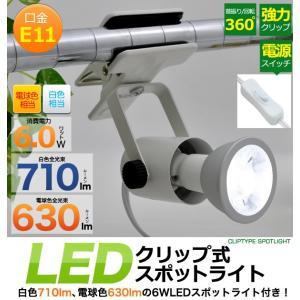LEDスポットライト クリップ式 クリップライト E11 LED電球付(白色/電球色)  照明器具|n-style