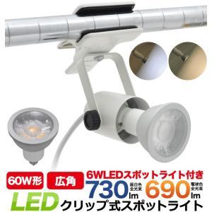 クリップライト スポットライト LED 照明 クリップ式 LED電球付(白色/電球色)E11 間接照明 店舗照明 n-style