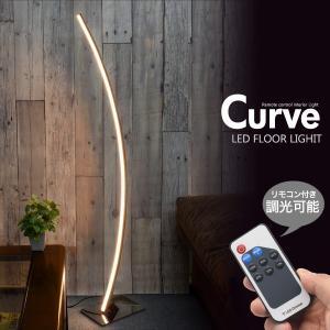 フロアライト LED カーブ シンプル おしゃれ スタンド 調光 リモコン付 間接照明|n-style