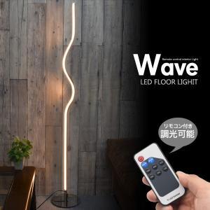 フロアライト LED ウェーブ シンプル おしゃれ スタンド 調光 リモコン付 間接照明|n-style