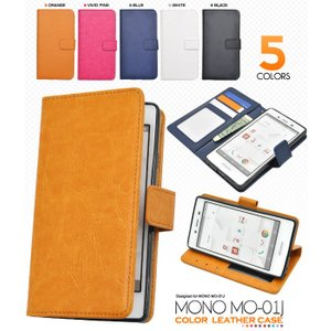 docomo MONO MO-01J 専用ケース 手帳型 カラーPUレザー スマホケース|n-style