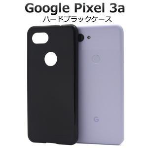 Google Pixel3aケース カバー ブラック(黒) ハードケース グーグルピクセル3a スマホケース|n-style