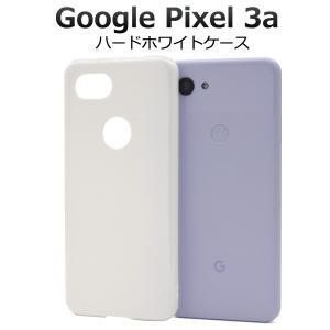 Google Pixel3aケース カバー ホワイト(白) ハードケース グーグルピクセル3a スマホケース|n-style