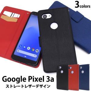 Google Pixel3aケース 手帳型 ストレート型押し 合皮レザー グーグルピクセル3a スマホケース|n-style