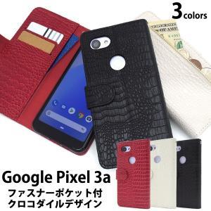 Google Pixel3aケース 手帳型 クロコ型押し 合皮レザー ファスナーポケット付 グーグルピクセル3a スマホケース|n-style