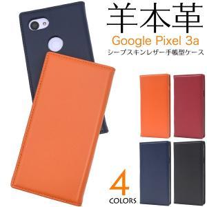 Google Pixel3aケース 手帳型 シープスキンレザー 羊本革 グーグルピクセル3a スマホケース|n-style