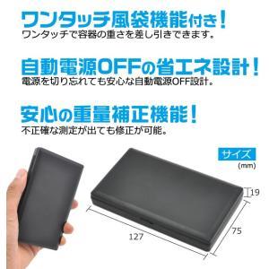 デジタルポケットスケール 小型計量器 キッチンスケール コンパクト 計量(〜500g)|n-style|03