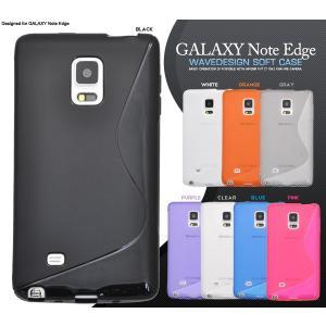 Galaxy Note Edge SC-01G/SCL24 ラバーケース ウェーブデザイン ギャラクシーノートエッジ
