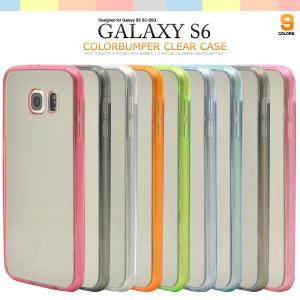 Galaxy S6 SC-05G バンパーケース クリアカラー ソフトタイプ(TPU) ギャラクシーS6 スマホカバー