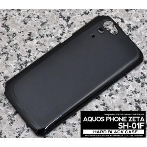 AQUOS PHONE ZETA SH-01F ハードケース 黒 アクオスフォンゼータ