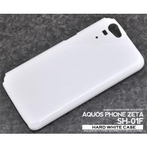 AQUOS PHONE ZETA SH-01F ハードケース 白 アクオスフォンゼータ