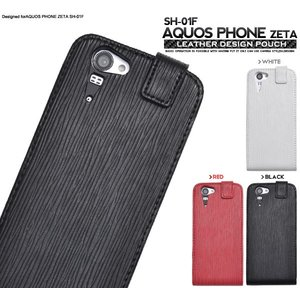 AQUOS PHONE ZETA SH-01F ケースポーチ(レザー調) アクオスフォンゼータ