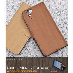 AQUOS PHONE ZETA SH-01F 手帳型スマホケース(木目調) アクオスフォンゼータ