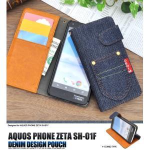 AQUOS PHONE ZETA SH-01F 手帳型スマホケース デニム調 アクオスフォンゼータ カバー