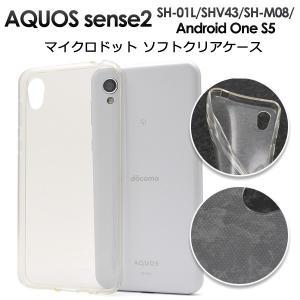 AQUOS sense2 SH-01L Android One S5 SHV43 SH-M08 兼用 ケース クリア TPU ソフトケース スマホケース|n-style