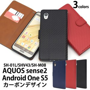 AQUOS sense2 SH-01L Android One S5 SHV43 SH-M08 兼用 ケース 手帳型 カーボン調 合皮レザー スマホケース|n-style
