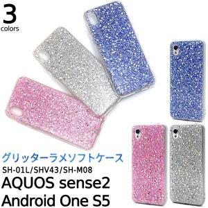 AQUOS sense2  Android One S5 SH-01L SHV43 SH-M08 兼用 ケース きらきら グリッターラメ ソフトケース 背面カバー スマホケース|n-style