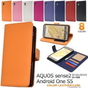 AQUOS sense2 SH-01L Android One S5 SHV43 SH-M08 兼用 ケース 手帳型 カラフル 8色 合皮レザー スマホケース|n-style