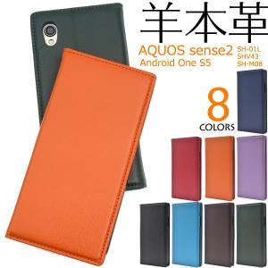 AQUOS sense2 SH-01L Android One S5 SHV43 SH-M08 兼用 ケース 手帳型 シープスキンレザー 羊本革 スマホケース|n-style