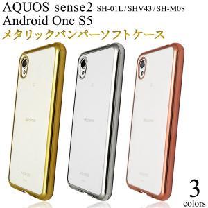 AQUOS sense2  Android One S5 兼用 ケース TPU クリア×メタリック SH-01L  SHV43 SH-M08 スマホケース|n-style