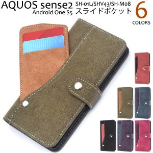 AQUOS sense2 SH-01L Android One S5 SHV43 SH-M08 兼用 ケース 手帳型 スライド式カード収納 ICカード対応 スマホケース|n-style