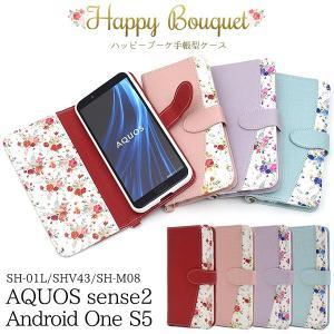 AQUOS sense2 Android One S5 兼用 ケース 手帳型 ハッピーブーケ 花柄 SH-01L SHV43 SH-M08 スマホケース|n-style
