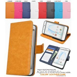 AQUOS EVER SH-02J AQUOS U SHV37 SH-M04  SH-M04-A AQUOS L UQ mobile Disney mobile DM-01J用 ケース 手帳型 PUレザー(全8色) スマホケース|n-style
