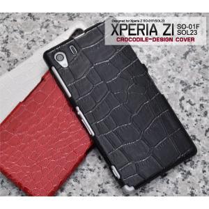 Xperia Z1(SO-01F/SOL23) スマホカバー ケースカバー docomoスマートフォ...