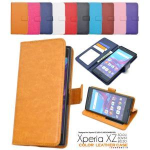 Xperia XZ (SO-01J SOV34 601SO) Xperia XZs(SO-03J SOV35 602SO) ケース 手帳型 PUレザー 全10色 エクスペリア スマホケース|n-style