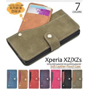 Xperia XZ (SO-01J/SOV34/601SO)/Xperia XZs(SO-03J/SOV35/602SO) ケース 手帳型 ICカード対応 スライドカード収納 エクスペリア スマホケース|n-style