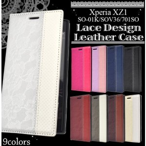 Xperia XZ1(SO-01K SOV36 701SO) ケース 手帳型 レース柄×PUレザー エクスペリア スマホケース|n-style
