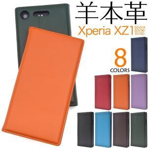 Xperia XZ1 ケース 手帳型 シープスキンレザー 羊本革 エクスペリア SO-01K SOV36 701SO スマホケース|n-style