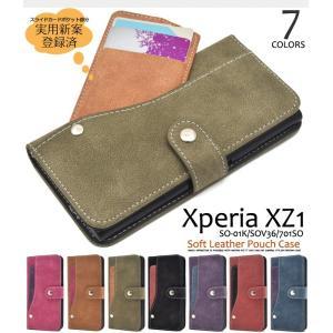 Xperia XZ1(SO-01K SOV36 701SO) ケース 手帳型 スライド式ポケット(ICカード対応) エクスペリア スマホケース|n-style