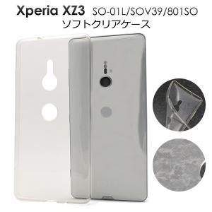 Xperia XZ3 ケース TPU ソフトケース クリア 透明 背面 カバー エクスペリア SO-01L SOV39 801SO スマホケース|n-style